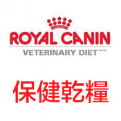 Royal Canin 保健乾糧