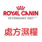 Royal Canin 處方濕糧