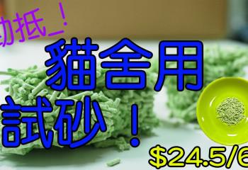 新貓舍用  真空包裝粟米豆腐砂 6L x 6(16.6kg) 2mm 綠茶味開箱