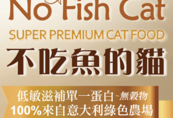 No Fish Cat 試食