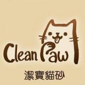 Clean Paw 松木貓砂