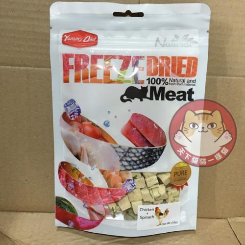 Yammy Diet Freeze Dried Chicken+Spinach 雞肉+波菜脫水小食 30g