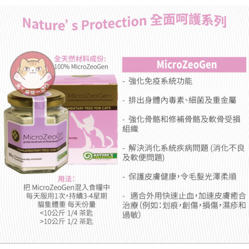 Nature's Protection 保然 MicroZeoGen 貓 - 買滿1000蚊超優惠價
