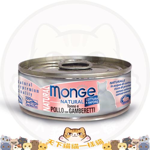 Monge Natural 天然黃鮨吞拿雞蝦 80g 粉