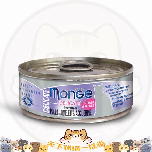 Monge Delicate 主食罐 雞+蛋+鯷魚 80g 紫