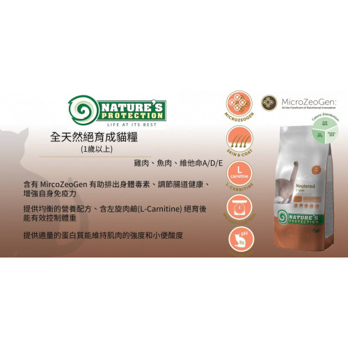 Nature's Protection Neutered 全天然絕育成貓糧(控制體重)2kg