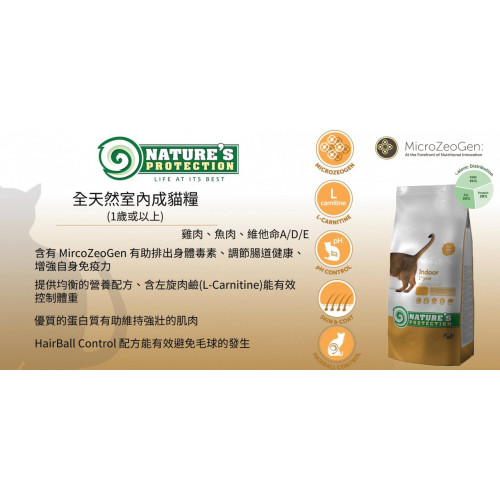 Nature's Protection Indoor 全天然室內成貓糧 7kg
