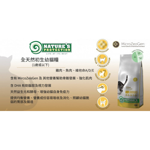 Nature's Protection Kitten 2kg 全天然初生幼貓糧 2kg