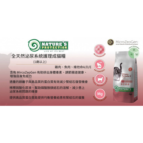 Nature's Protection Urinary Formula-S 全天然泌尿系統護理成貓糧 2kg