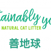 Sustainably Yours 善地球 粟米木薯砂