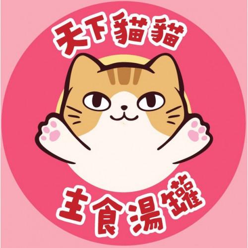天下貓貓主食湯罐
