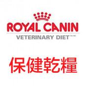 Royal Canin 保健乾糧